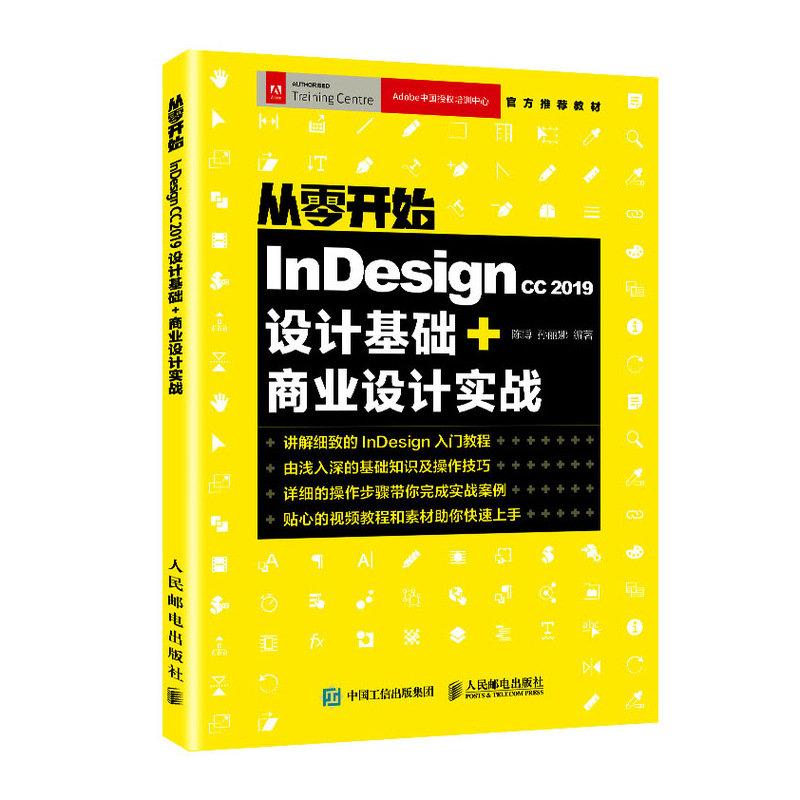 從零開始:Indesign CC 2019設計基礎+商業設計實戰-preview-2