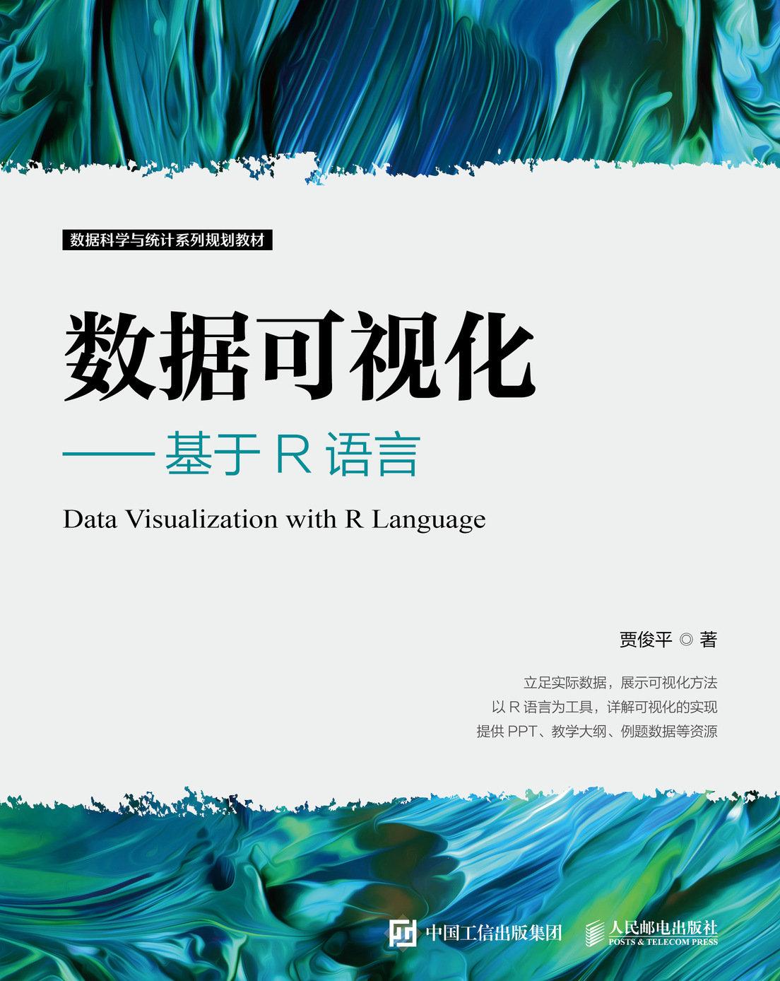數據可視化——基於R語言-preview-1