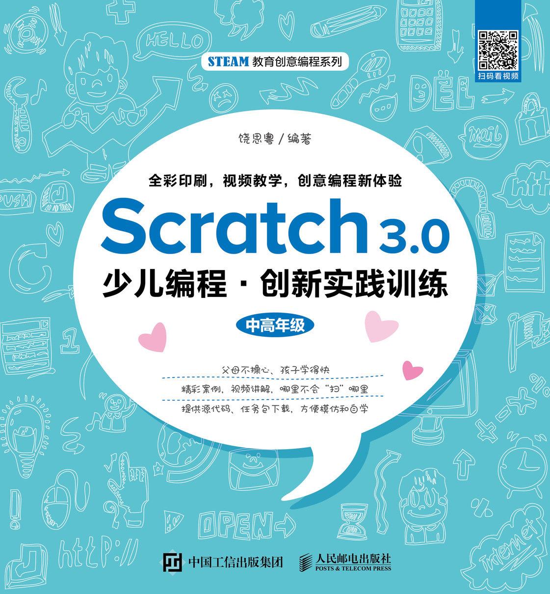 Scratch 3.0少兒編程 創新實踐訓練-preview-1