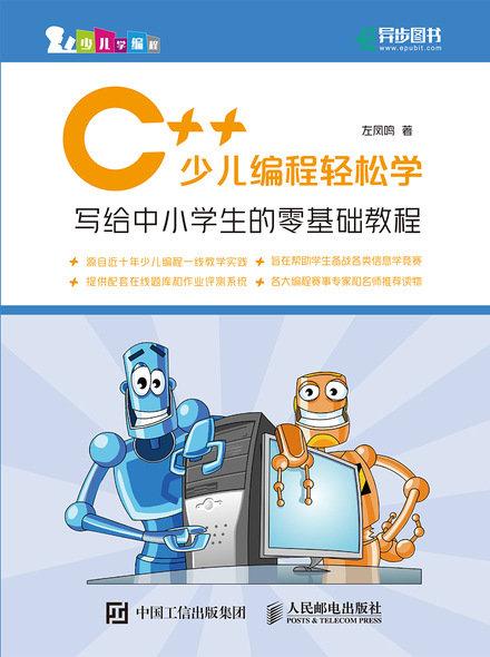 C++少兒編程輕松學 寫給中小學生的零基礎教程-preview-1