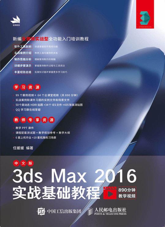 中文版3ds Max 2016實戰基礎教程-preview-1