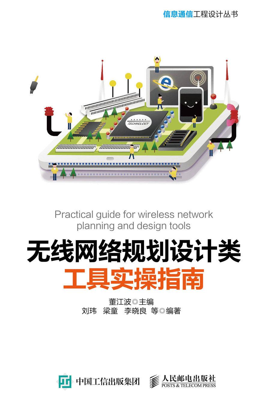 無線網絡規劃設計類工具實操指南-preview-1