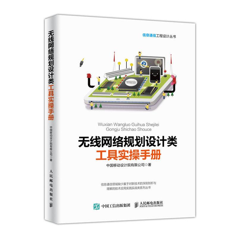 無線網絡規劃設計類工具實操指南-preview-2