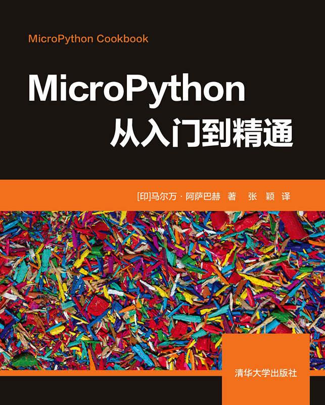 MicroPython從入門到精通-preview-1