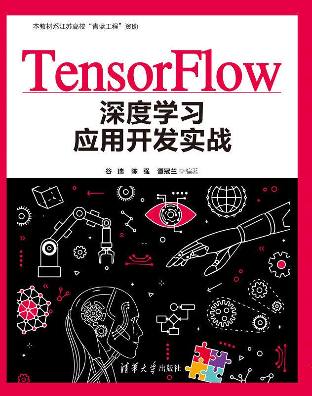 TensorFlow深度學習應用開發實戰-preview-1