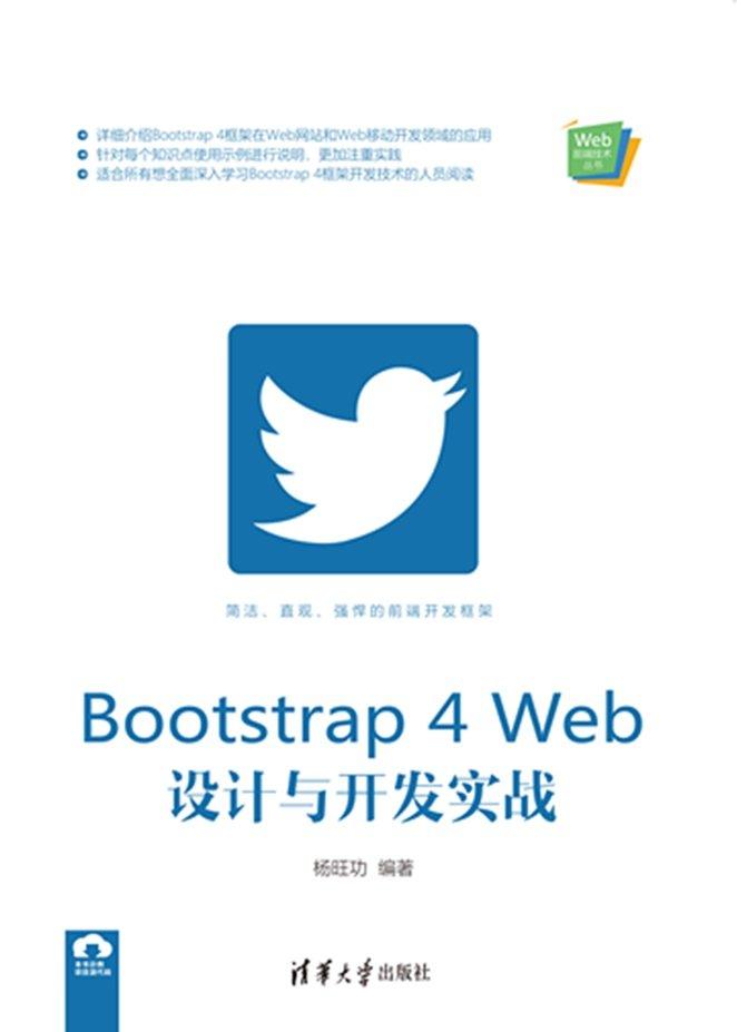 Bootstrap 4 Web 設計與開發實戰-preview-1