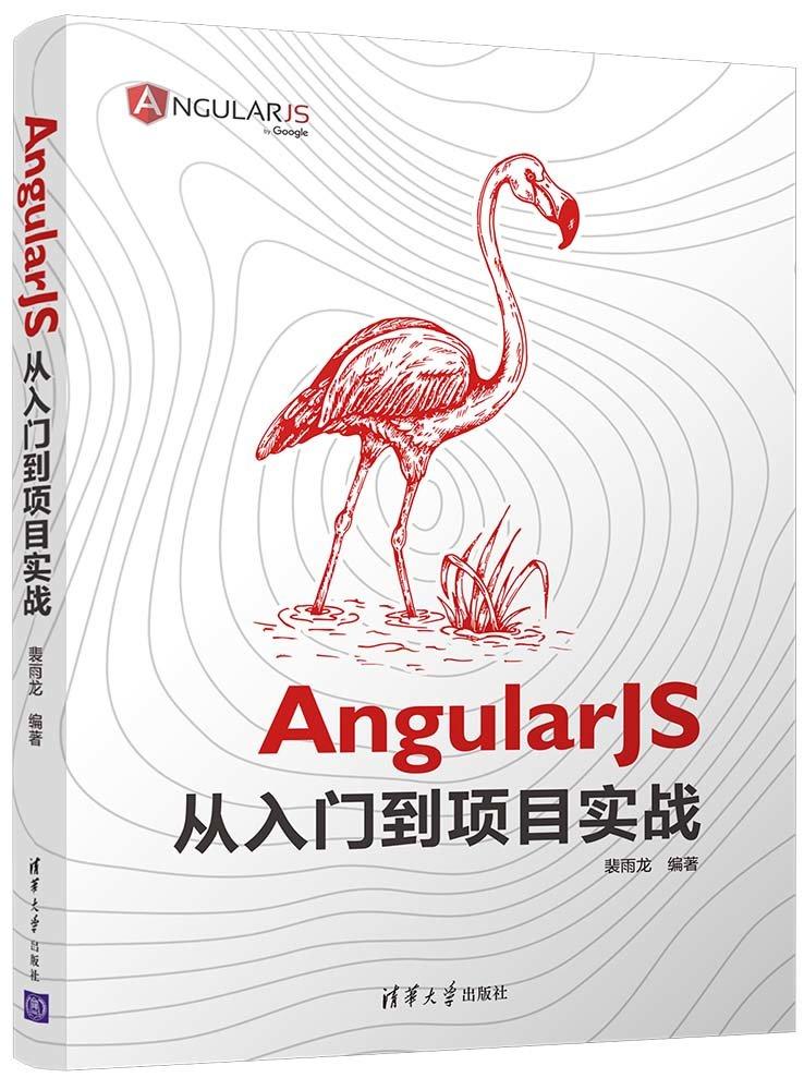 AngularJS從入門到項目實戰-preview-1