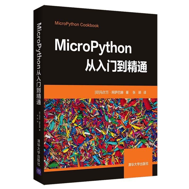 MicroPython從入門到精通-preview-3