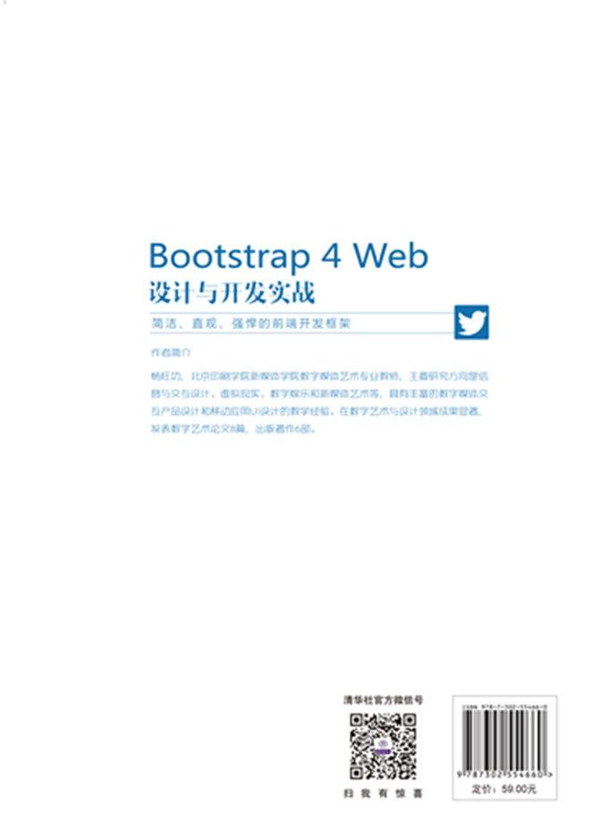 Bootstrap 4 Web 設計與開發實戰-preview-2