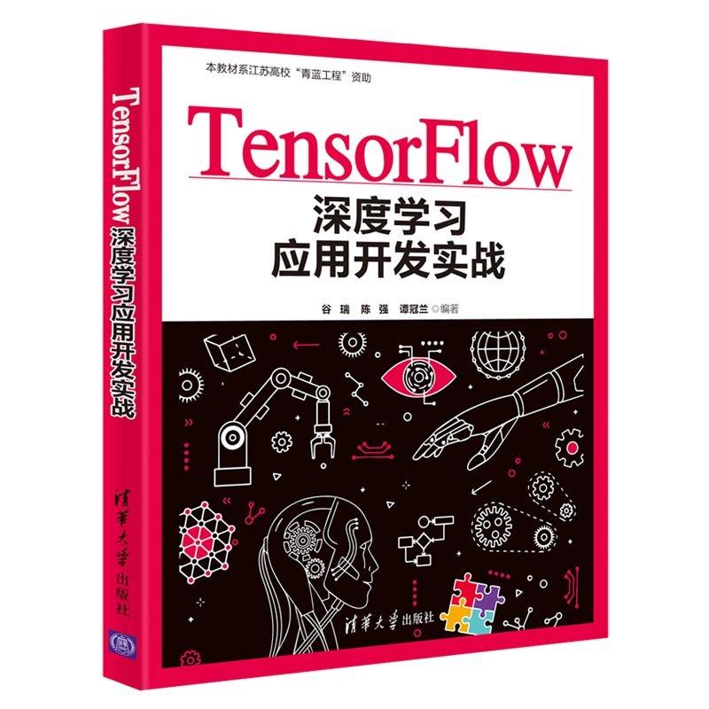 TensorFlow深度學習應用開發實戰-preview-3
