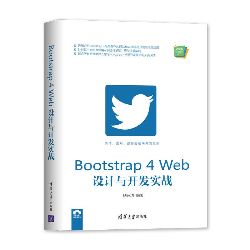 Bootstrap 4 Web 設計與開發實戰-preview-3