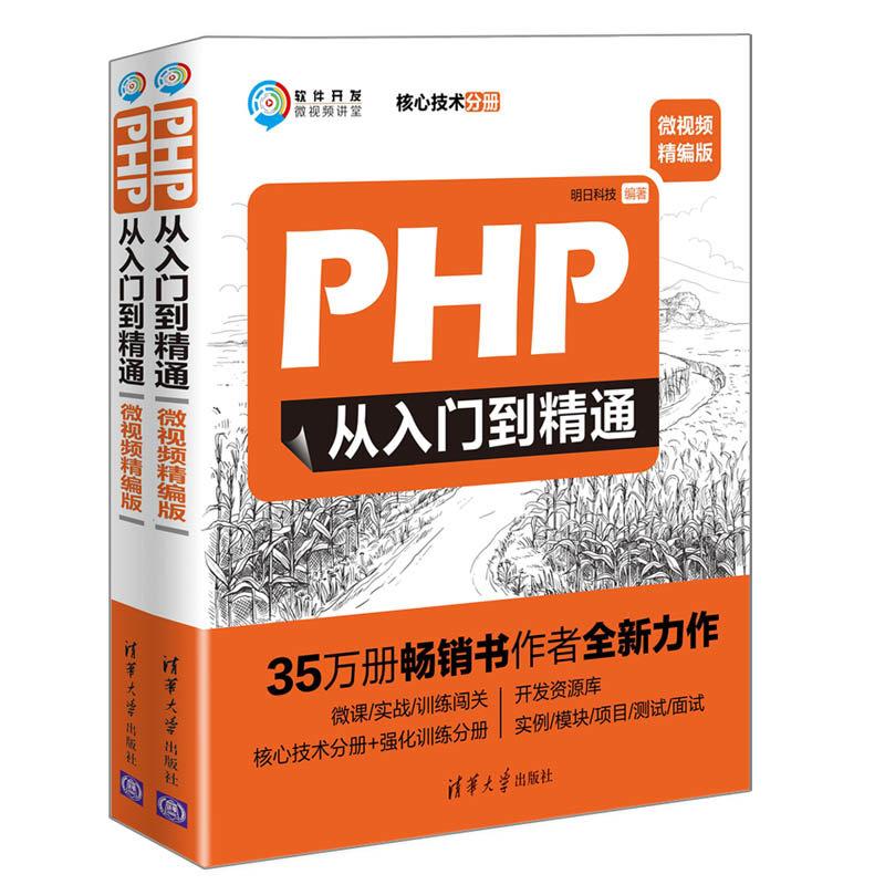 PHP從入門到精通(微視頻精編版)-preview-3