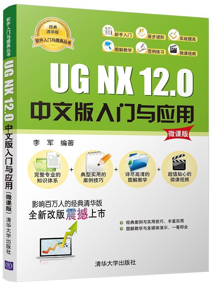 UG NX 12.0中文版入門與應用(微課版)-preview-1