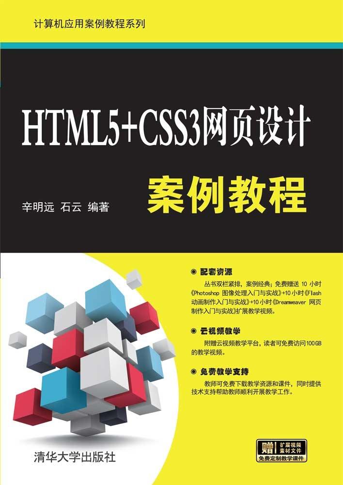 HTML5+CSS3網頁設計案例教程-preview-1