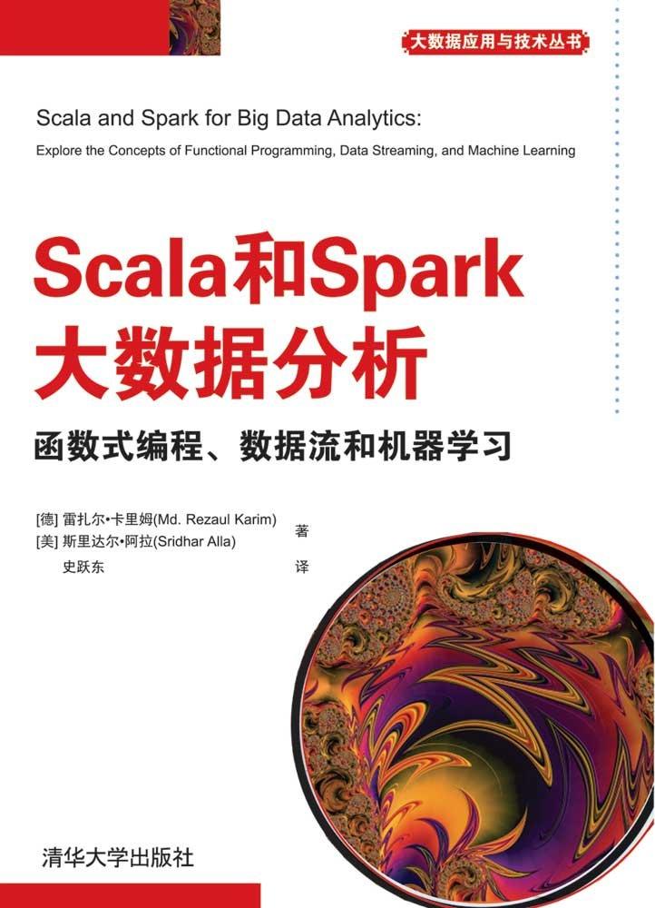 Scala和Spark大數據分析  函數式編程、數據流和機器學習-preview-1