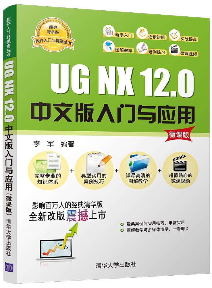 UG NX 12.0中文版入門與應用(微課版)-preview-3