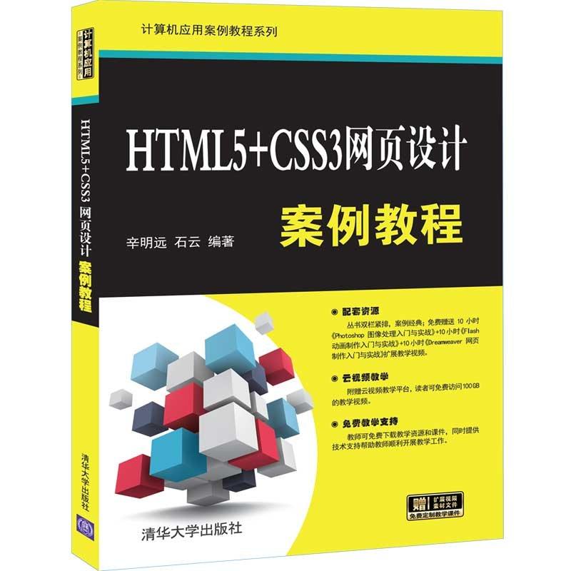 HTML5+CSS3網頁設計案例教程-preview-3
