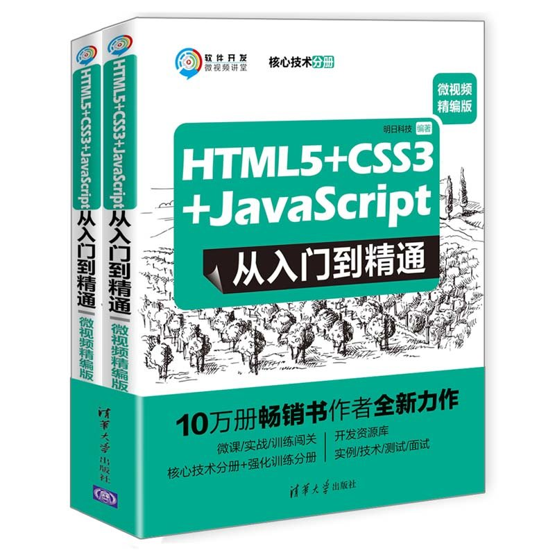 HTML5+CSS3+JavaScript從入門到精通(微視頻精編版)-preview-3