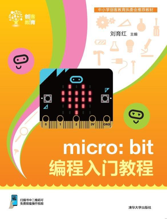 micro:bit編程入門教程-preview-1