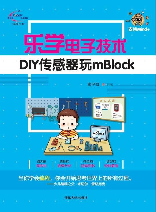 樂學電子技術-DIY傳感器玩mBlock-preview-1