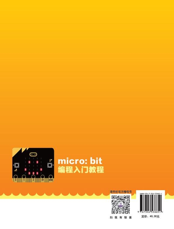 micro:bit編程入門教程-preview-2