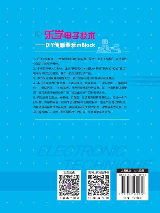 樂學電子技術-DIY傳感器玩mBlock-preview-2