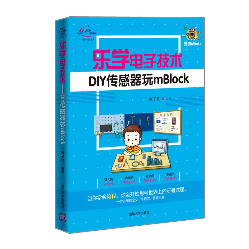 樂學電子技術-DIY傳感器玩mBlock-preview-3
