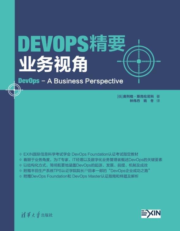 DevOps精要:業務視角-preview-1