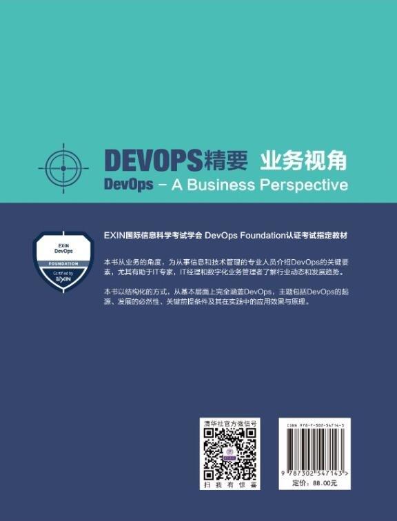 DevOps精要:業務視角-preview-2