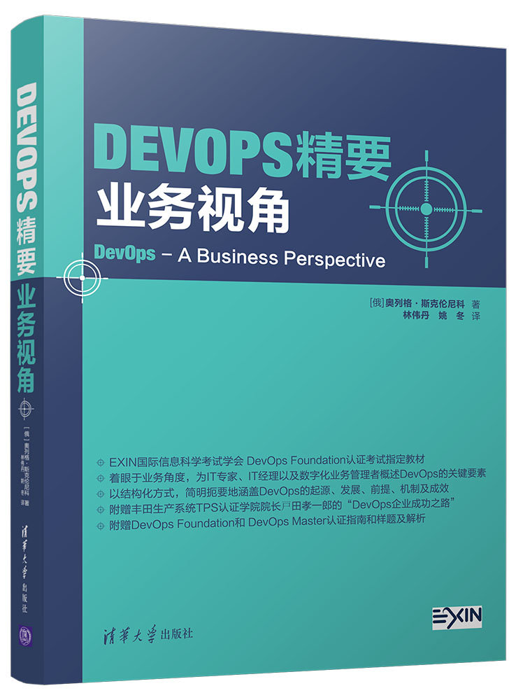 DevOps精要:業務視角-preview-3