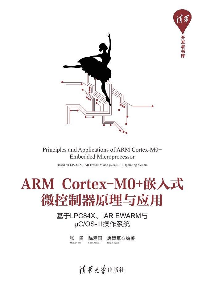 ARM Cortex-M0+嵌入式微控制器原理與應用——基於LPC84X、IAR EWA-preview-1