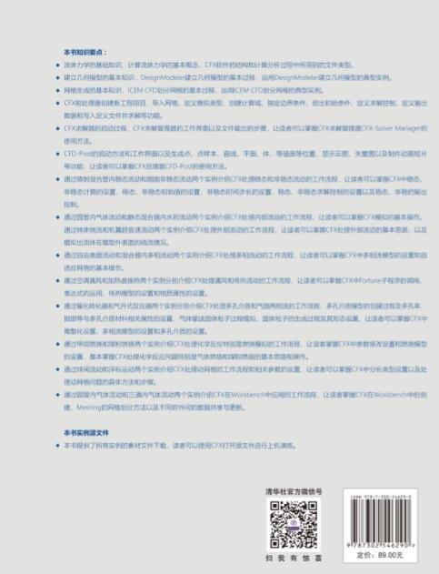 ANSYS CFX 19.0 從入門到精通-preview-2