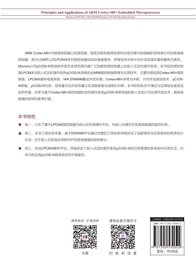ARM Cortex-M0+嵌入式微控制器原理與應用——基於LPC84X、IAR EWA-preview-2