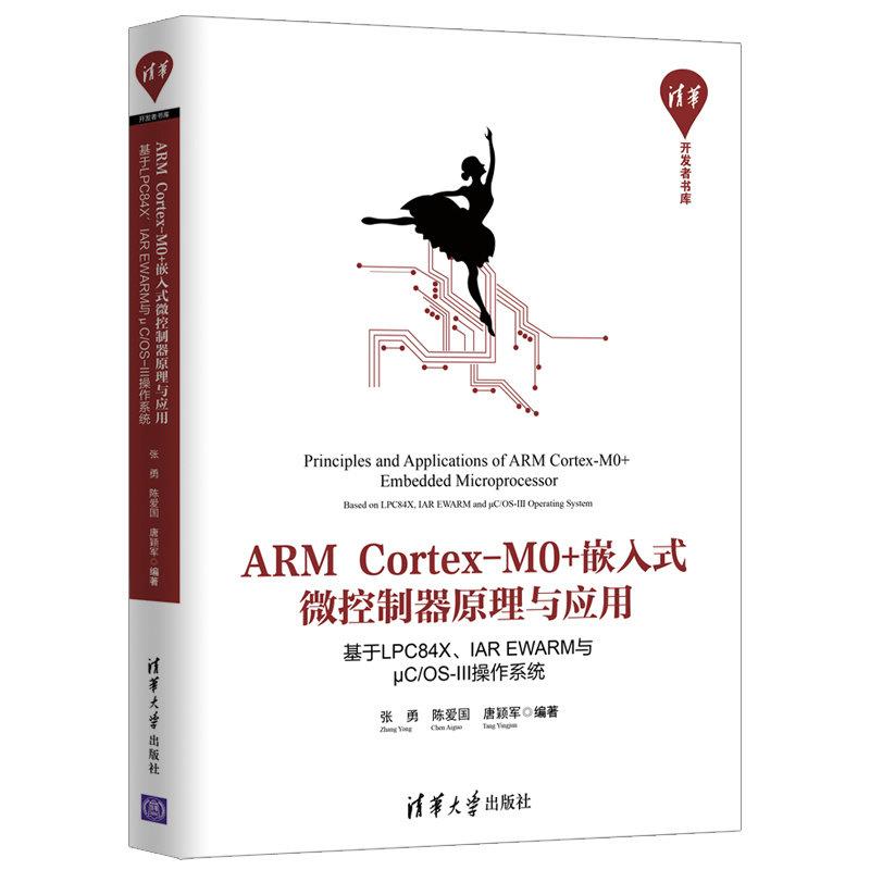 ARM Cortex-M0+嵌入式微控制器原理與應用——基於LPC84X、IAR EWA-preview-3