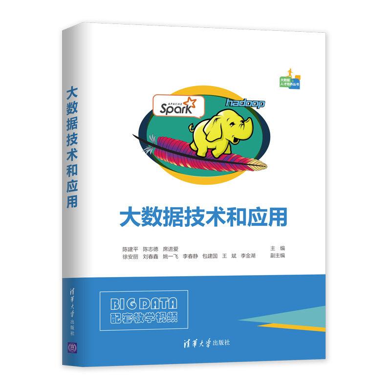 大數據技術和應用-preview-3