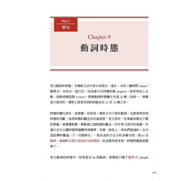 旋元佑文法-preview-4