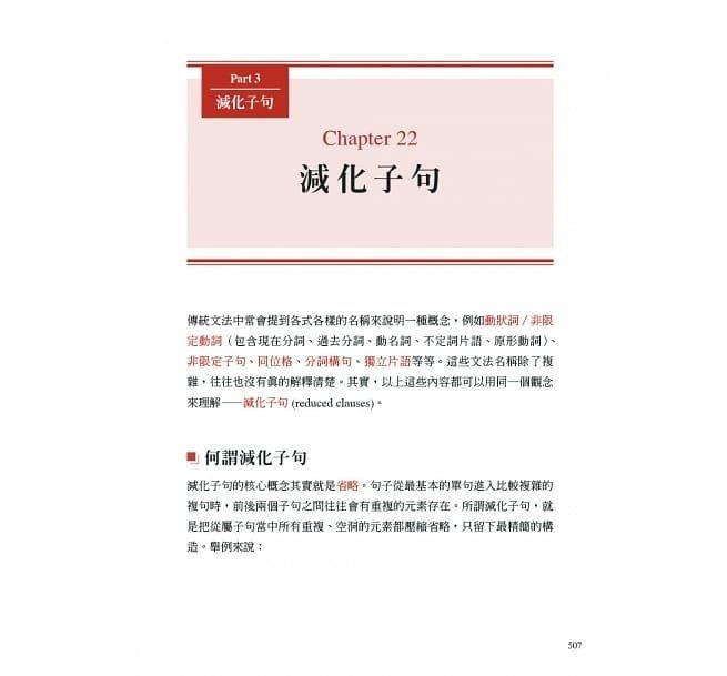 旋元佑文法-preview-8
