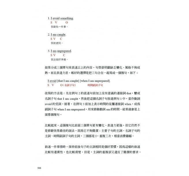 旋元佑文法-preview-9