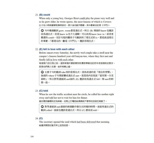 旋元佑文法解題-preview-6