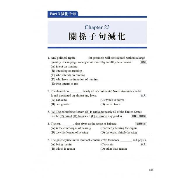 旋元佑文法解題-preview-8