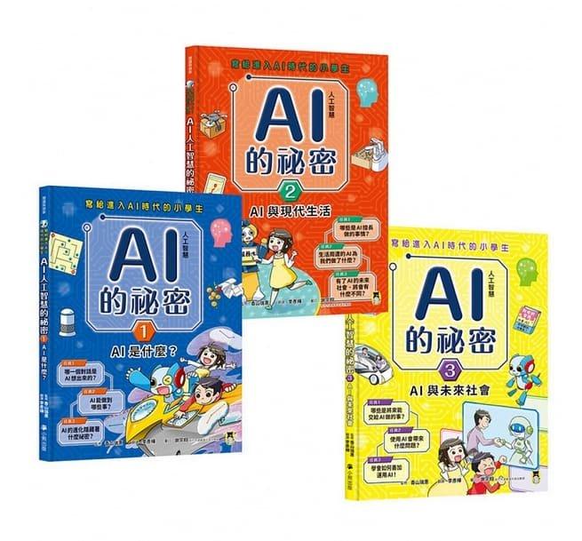 AI人工智慧的祕密(全套3冊):1.AI是什麼?、2.AI與現代生活、3.AI與未來社會(寫給進入AI時代的小學生)-preview-1