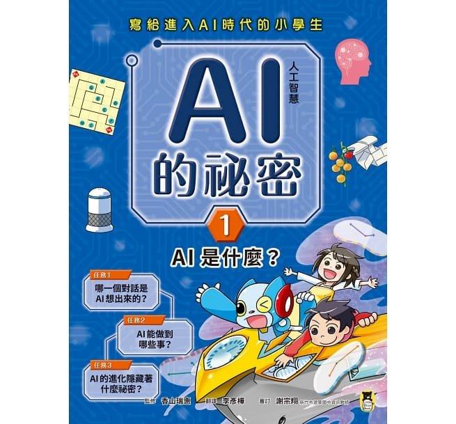 AI人工智慧的祕密(全套3冊):1.AI是什麼?、2.AI與現代生活、3.AI與未來社會(寫給進入AI時代的小學生)-preview-2