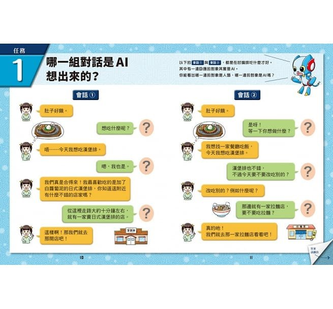 AI人工智慧的祕密(全套3冊):1.AI是什麼?、2.AI與現代生活、3.AI與未來社會(寫給進入AI時代的小學生)-preview-5