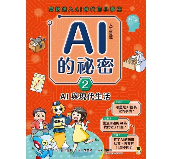 AI人工智慧的祕密(全套3冊):1.AI是什麼?、2.AI與現代生活、3.AI與未來社會(寫給進入AI時代的小學生)-preview-8