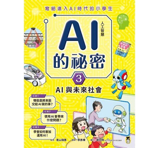 AI人工智慧的祕密(全套3冊):1.AI是什麼?、2.AI與現代生活、3.AI與未來社會(寫給進入AI時代的小學生)-preview-14