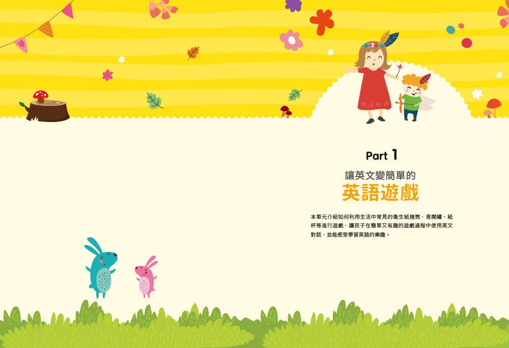 世界第一好玩親子遊戲英語:80個邊玩邊學好英文的會話奇蹟 (附MP3 CD與QR Code)-preview-1