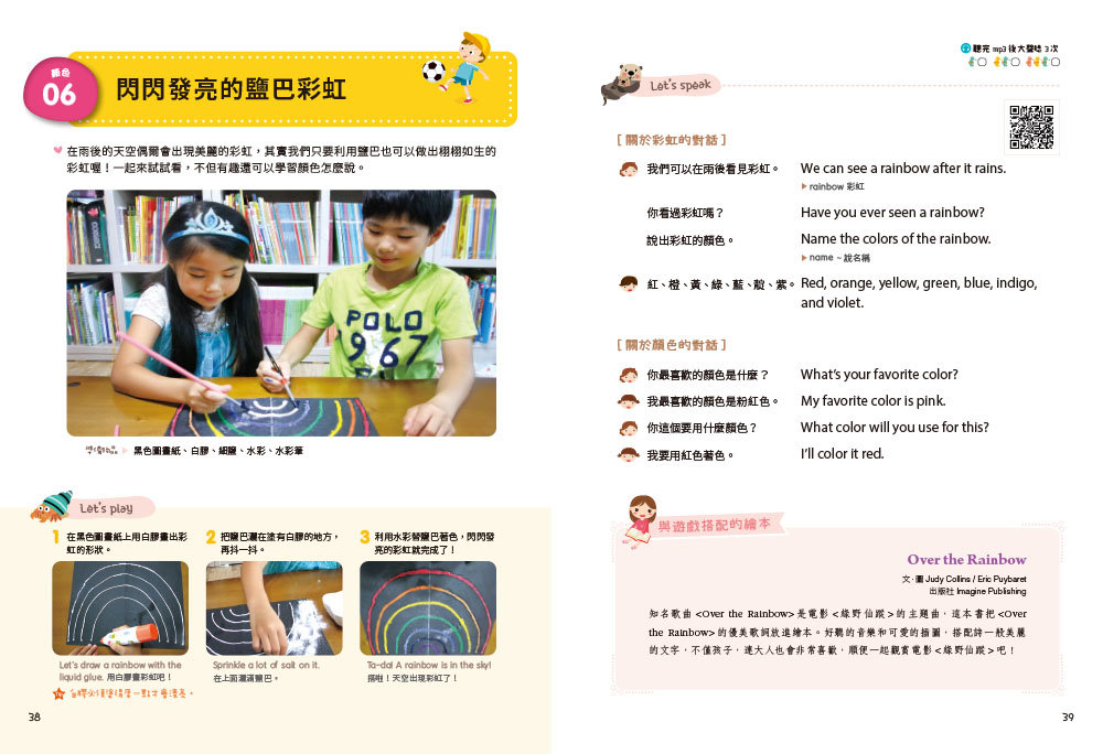 世界第一好玩親子遊戲英語:80個邊玩邊學好英文的會話奇蹟 (附MP3 CD與QR Code)-preview-3