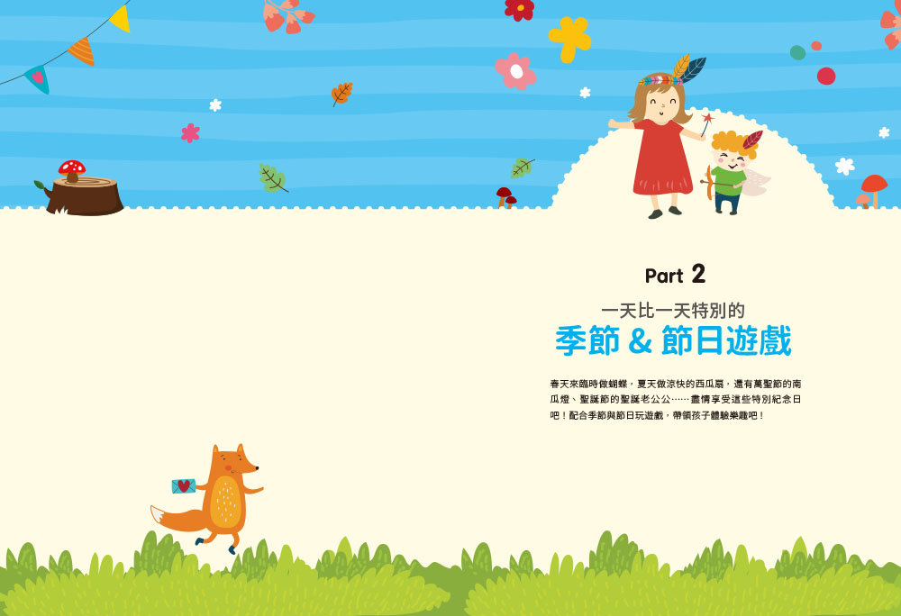 世界第一好玩親子遊戲英語:80個邊玩邊學好英文的會話奇蹟 (附MP3 CD與QR Code)-preview-5