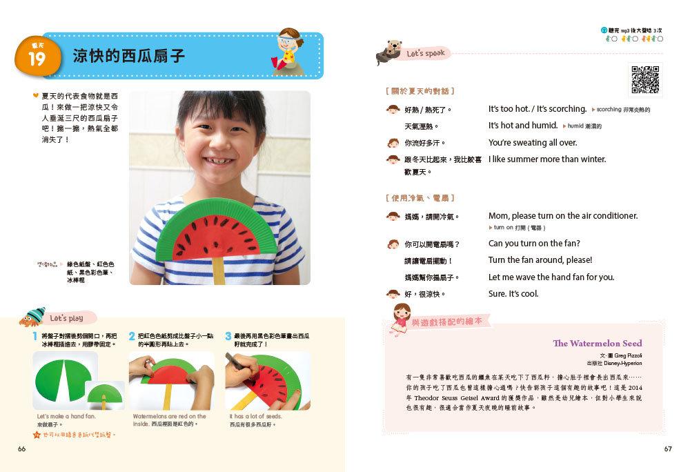 世界第一好玩親子遊戲英語:80個邊玩邊學好英文的會話奇蹟 (附MP3 CD與QR Code)-preview-6