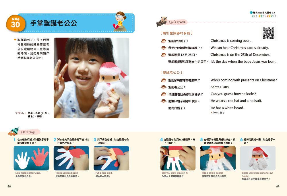 世界第一好玩親子遊戲英語:80個邊玩邊學好英文的會話奇蹟 (附MP3 CD與QR Code)-preview-7